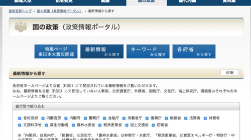 官公庁でのRSSまとめで国からの情報を一部情報で購読しよう