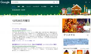 google de クリスマス