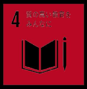 sdgs-4