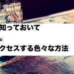 大学生が知っておくべき、いろいろな海外へのアクセス方法まとめ