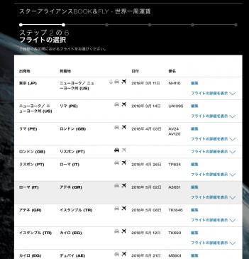list of flight