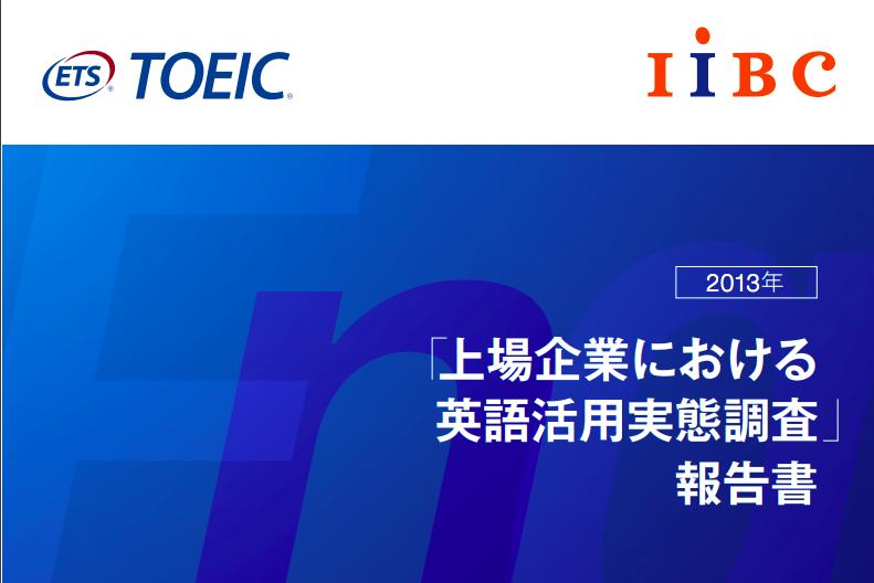 IIBCの企業におけるTOEIC調査