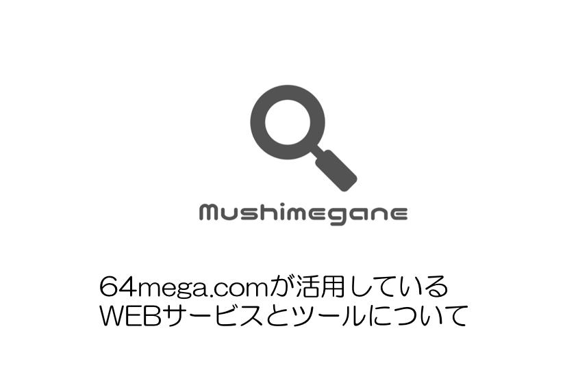 当ブログ(64mega.com)で活用しているウェブサービスやツールについて