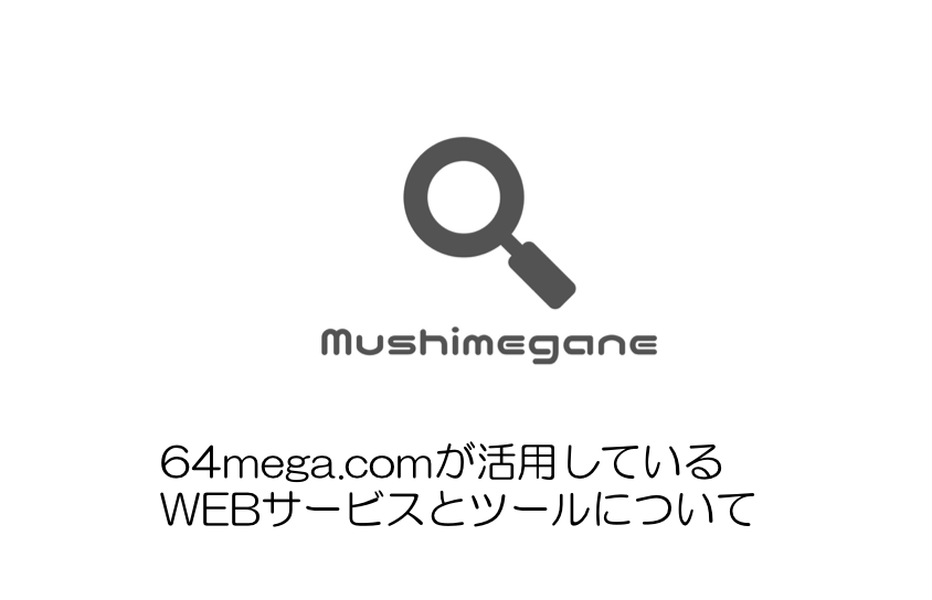 mushimega01