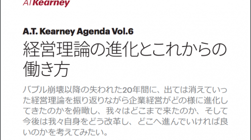 atkearney_document