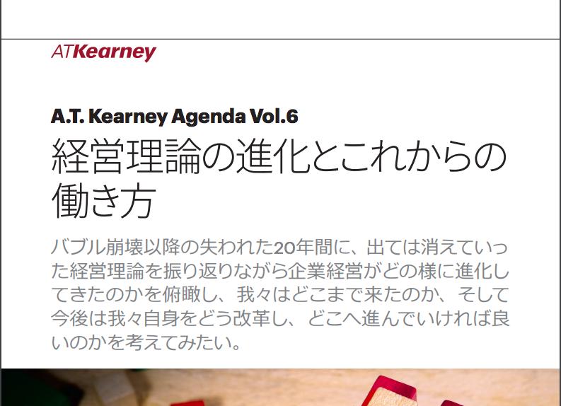 atkearney_document