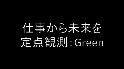 【仕事観測:Green】IT・WEB業界の仕事・プロジェクト  18年8月13日