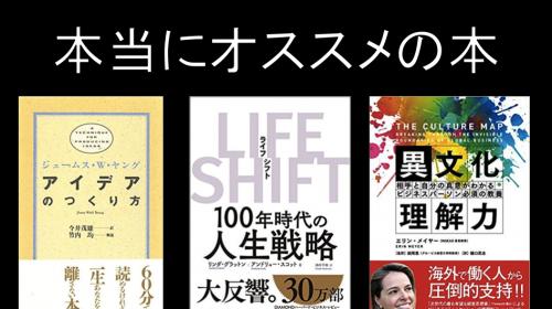 マジで人生を豊かにするおすすめの本3冊