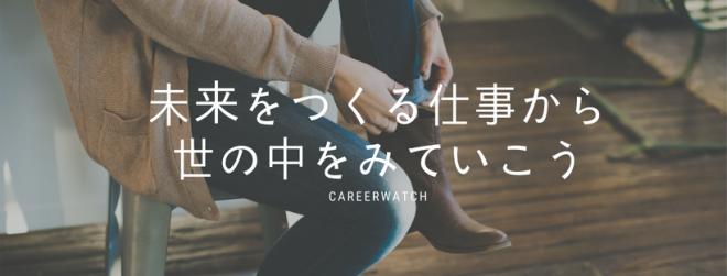 未来をつくるキャリアをウォッチしよう。